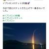 ε(イプシロン)3号機打ち上げ成功、おめでとうございます!