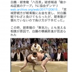 モンゴル人の八百長(やおちょう)すもう:300万円で朝青龍が白鵬に負けた一番