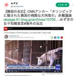 【平昌五輪】日常的に犬を食べる韓国:金メダルのカナダ人女子フィギュア選手、韓国で食用犬90匹救助