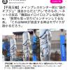 【平昌五輪】これが韓国だ!芸術的センスと知性がない民族なのかな?