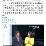 【平昌五輪】出自が朝鮮半島系?のNHKキャスター、日本が勝ったカーリングで落胆の表情