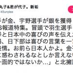 【平昌五輪】TBS(長崎ではNBC長崎放送)、日本人選手のメダル受賞を無視し、北朝鮮を擁護(ようご)