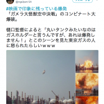 ガスタンク(本当はガスホルダーという名前)は、爆発しないのですか?