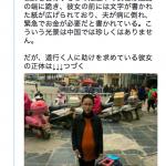 すべてがウソにまみれた国:妊娠しているふりで同情を引き、カネをタカる中国女