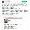 【平昌五輪】立憲民主党は帰化朝鮮人の政党で、朝鮮マンセーが党是なのですか?