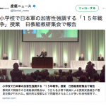 日教組(にっきょうそ)教員たち、中国共産党作成のウソで日本の小学生に反日洗脳教育開始