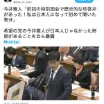 【動画】帰化朝鮮人?希望・今井議員、本人が国会で日本人ではなかったことを暴露(ばくろ)