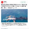 重油流出事故の情報が発信されない理由 : 海上保安庁