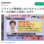 【平昌五輪】金メダルの小平選手に対して、韓国人がおこなった嫌(イヤ)がらせ
