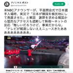 【平昌五輪】歴史的事実を伝えるだけで、発狂し、いやがらせをしかける韓国人たち