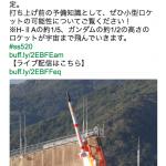 【動画】JAXA、世界最小9.5mのロケット打上成功、そして埼玉のロケット祭(龍勢まつり)と大村市