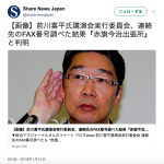 元文部科学省、スケベ官僚・前川喜平氏の背後は、やっぱり共産党だった