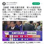 【メシウマ】沖縄・名護市長選挙、知事のお仲間パヨクが負けました