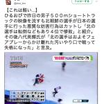 【平昌五輪】TBS(長崎ではNBC長崎放送)が隠そうとした朝鮮人の日本人に対するいやがらせ