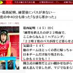 【平昌五輪】日本チームに対してだけ、韓国のいやがらせが続いているようです