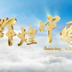 【習王朝となった中国】中国の自己満足映画「すごいぞ、わが国」上映開始の後、習近平の独裁体制へ