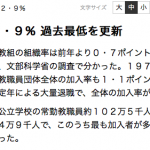 【消えてなくなる組織かな?】日教組の組織率22・9% 過去最低を更新