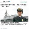 女性初の海上自衛隊司令官、3月6日着任。階級は大佐(一等海佐)