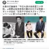 【これはひどい】週刊文春、福島の子供を使って印象操作のネガティブキャンペーン