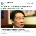 文部科学省スケベ官僚だった前川喜平氏、名古屋の高校で講演:何を語ったのかな?