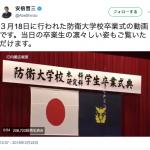 【動画あり】安倍総理、防衛大学校卒業式で:「平和は人から与えられるものではない、勝ちとるものだ」