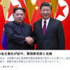 また北朝鮮、日本のマスコミ、そしてパヨクにだまされそうです。日本周辺の環境が激変中なのに、まだモリカケ?