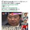 文部科学省スケベ官僚だった前川喜平氏のツイッター裏アカウントが発見されました