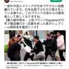 【やっぱり中国人だった:動画あり】日本の人気ブランド店の行列で集団暴行、武器を持った中国人グループが日本人を襲撃