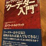 パヨクが発狂する本:「クーデター入門」が3月20日ころから発売されます