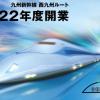 ガチガチ石頭の佐賀県知事・山口さんが理解できない新幹線の魅力:それはスピード、速いこと