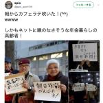 朝日新聞を支持している層、そして朝日新聞に講演させた諫早高校