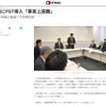 【長崎新幹線】フリーゲージ推進の佐賀県は負け、フル規格をすすめる長崎県の未来が少しだけ開けました