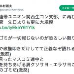 【動画あり】TVも新聞も一切報道しない大事件:「関西生コン」と立憲民主党+社民党