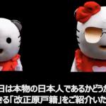【動画あり】本物の日本人である事を証明できるのが改製原戸籍(かいせいげんこせき)