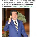 【放送制度改革】安倍総理:「放送関連の規則、全廃」。これで反日放送局の利権崩壊へ