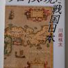 【在校生向け】長崎県庁にだまされないように大村史を知ろう:フロイスの見た戦国日本