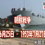 休戦中の朝鮮戦争が終結しそうです。終結すると朝鮮民族の強制送還が始まるのですか?