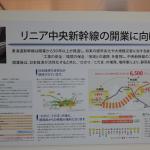 【文系は東京の大学がいい】佐賀県知事の山口さんが知らなかった「リニアモーターと新幹線による今後の戦略」