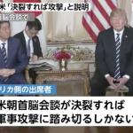 【開戦前】米、「米朝首脳会談が決裂すれば、軍事攻撃に踏み切るしかない」と日本側に伝達