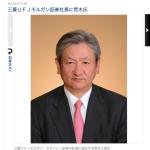 【在校生向け】大村高校の先輩が、三菱UFJモルガン・スタンレー証券社長に就任されました