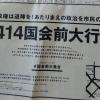 日本共産党、朝日新聞+毎日新聞+東京新聞に、反政府デモ広告を掲載(大型):資金源はどこなのでしょう?中国共産党でしょ