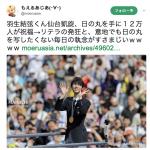 羽生選手のパレードでわかった:日の丸を絶対に写さないヤラセ芸の毎日新聞(反日で徹底した紙面の新聞社)
