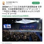 野党がモリカケで1年浪費の間に、日本の防衛費は2倍、日本とヨーロッパが軍事同盟締結へ