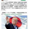 【諫早高校と北朝鮮3】動画あり:米朝会談後、トランプ大統領日本訪問で、マスコミ主張の日本孤立論が敗北?