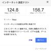 Googleで今すぐできる、インターネット速度テスト