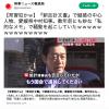 【新たなメール問題】民主党・タマキン(玉木議員)が提出した愛媛県知事の文書、偽造じゃないの?2