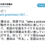 【なぜ勉強が必要か?子供への模範解答】「写真を撮る」という発想(日英仏独)で認識