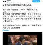 【証拠動画あり】帰化人の福山哲郎(陳哲郎)議員、国会で安倍総理に、火病を発症か?