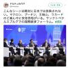 【動画あり】日本のTVが報道しないこと+朝鮮民族が内政干渉している写真