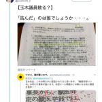 【新たなメール問題】民主党・タマキン(玉木議員)が提出した愛媛県知事の文書、偽造じゃないの? 1